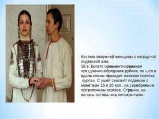 Костюм замужней женщины с нагрудной подвеской ама. 19 в. Богато орнаментирова