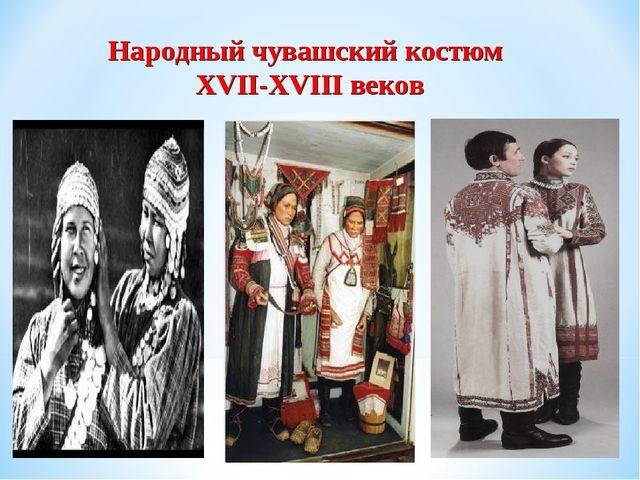 Народный чувашский костюм XVII-XVIII веков