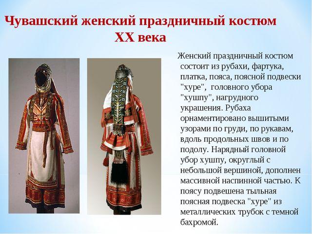 Чувашский женский праздничный костюм XX века Женский праздничный костюм состо...