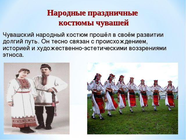 Народные праздничные костюмы чувашей Чувашский народный костюм прошёл в своём...