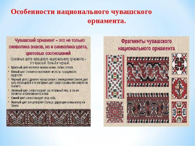 Особенности национального чувашского орнамента.