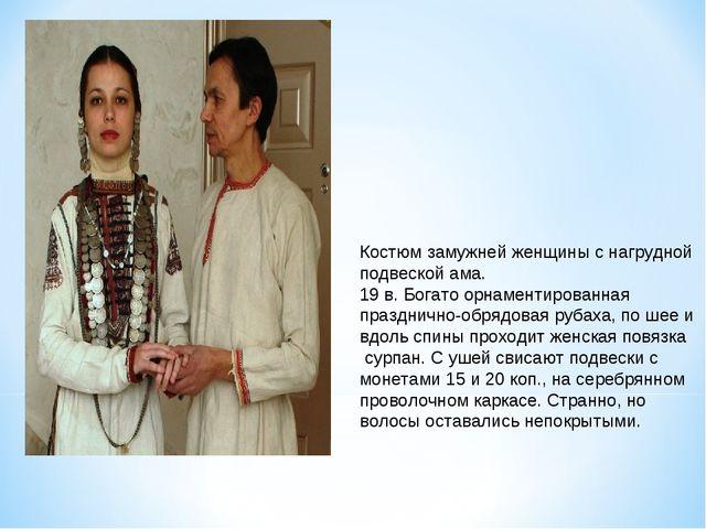 Костюм замужней женщины с нагрудной подвеской ама. 19 в. Богато орнаментирова...