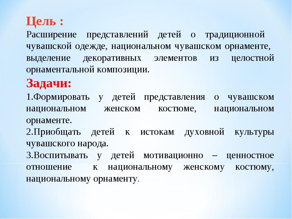 Цель : Расширение представлений детей о традиционной чувашской одежде, национ...