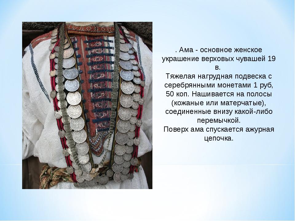 . Ама - основное женское украшение верховых чувашей 19 в. Тяжелая нагрудная п...