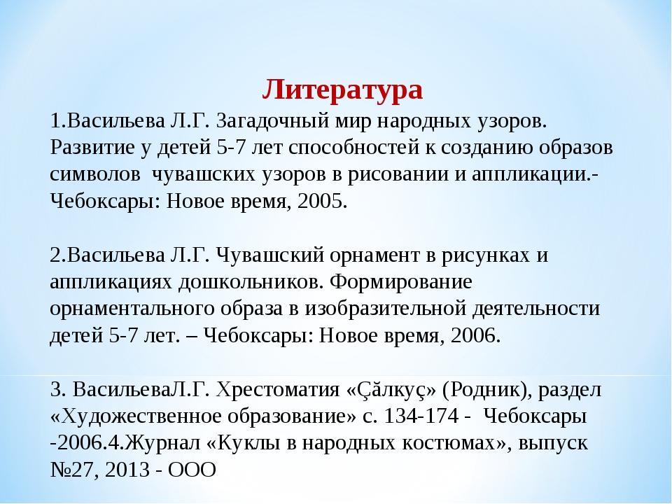 Литература 1.Васильева Л.Г. Загадочный мир народных узоров. Развитие у детей...