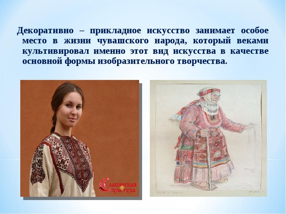 Декоративно – прикладное искусство занимает особое место в жизни чувашского...