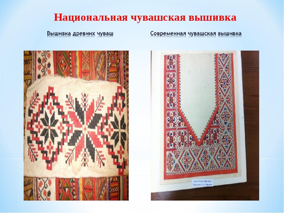 Национальная чувашская вышивка