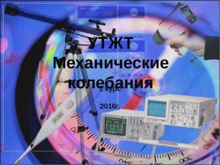УТЖТ Механические колебания 1 курс 2016г.