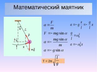 Математический маятник T = 2π х