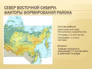 Состав района: Красноярский край, Республика Саха(Якутия). Площадь 4,5 млн.кв
