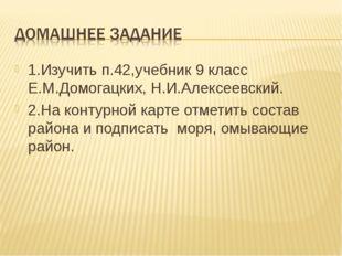 1.Изучить п.42,учебник 9 класс Е.М.Домогацких, Н.И.Алексеевский. 2.На контурн