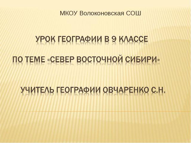 МКОУ Волоконовская СОШ