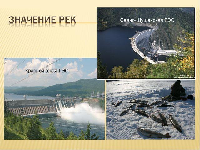 Красноярская ГЭС Саяно-Шушенская ГЭС
