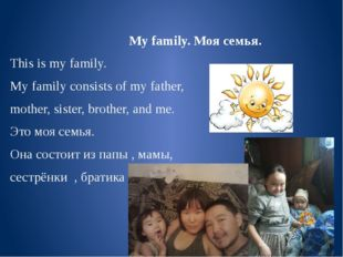 My family. Моя семья. This is my family. My family consists of my father, mo
