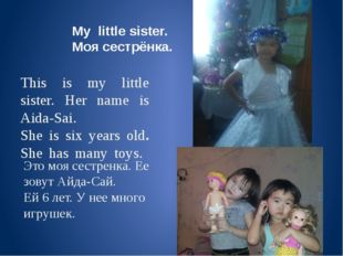 This is my little sister. Her name is Aida-Sai. She is six years old. She ha