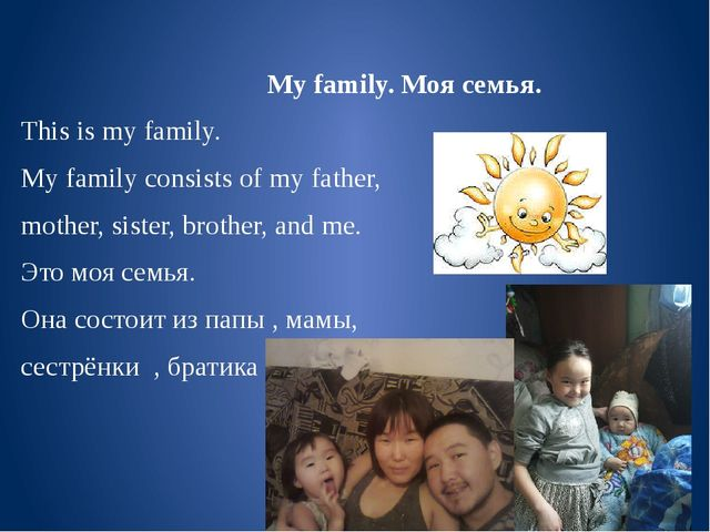 My family. Моя семья. This is my family. My family consists of my father, mo...