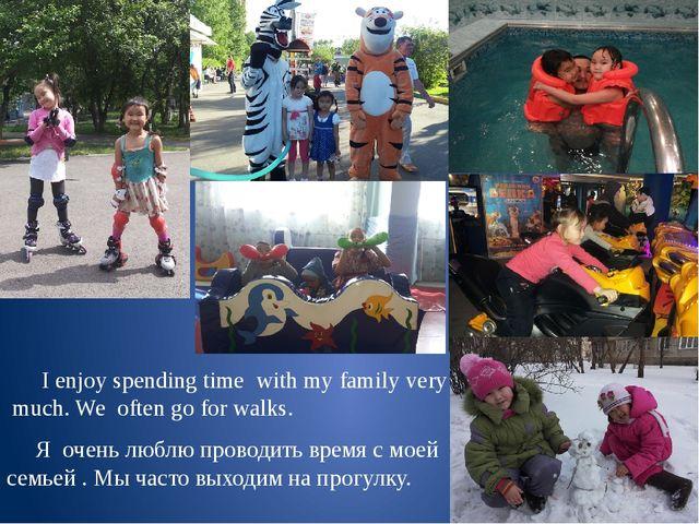 I enjoy spending time with my family very much. We often go for walks. Я оче...