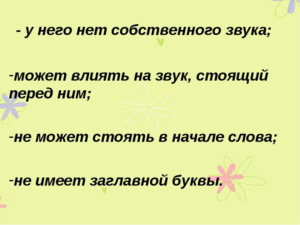 - у него нет собственного звука; может влиять на звук, стоящий перед ним; не...