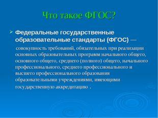 Что такое ФГОС? Федеральные государственные образовательные стандарты (ФГОС)