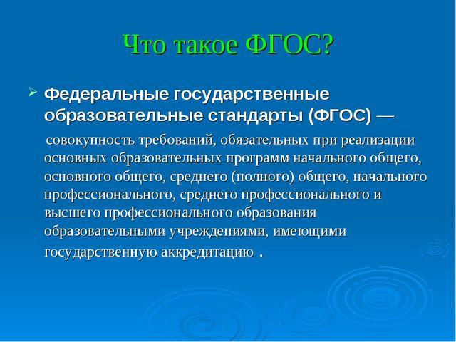 Что такое ФГОС? Федеральные государственные образовательные стандарты (ФГОС)...
