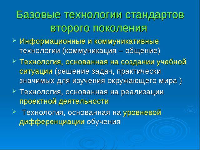 Базовые технологии стандартов второго поколения Информационные и коммуникатив...