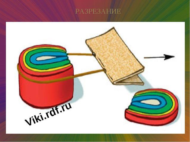 РАЗРЕЗАНИЕ Viki.rdf.ru