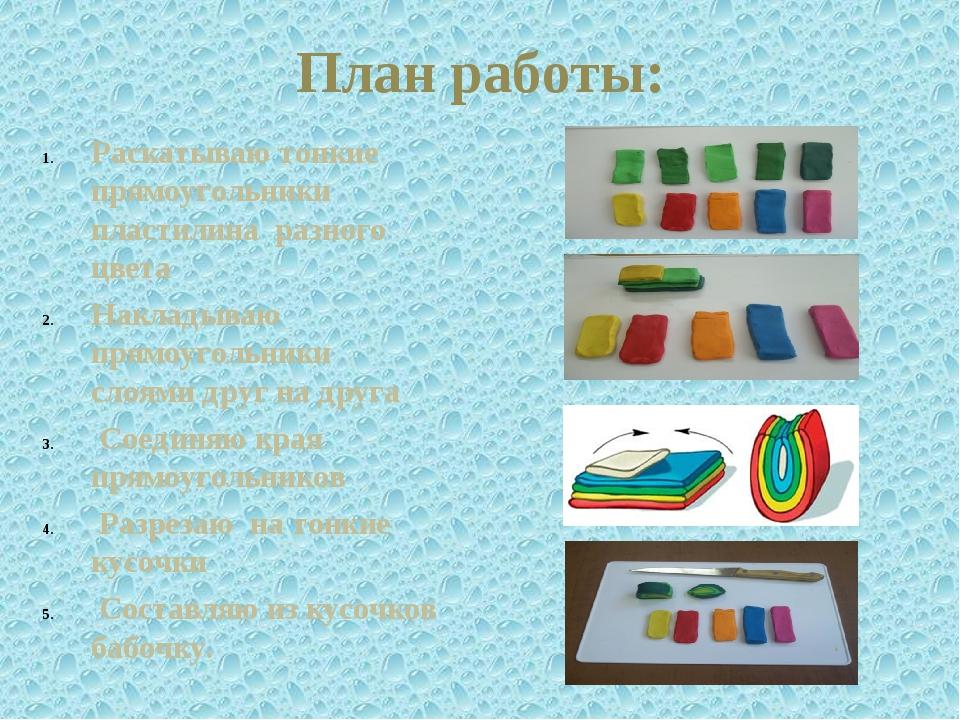 План работы: Раскатываю тонкие прямоугольники пластилина разного цвета Наклад...