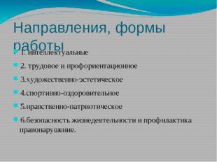 Направления, формы работы 1. интеллектуальные 2. трудовое и профориентационно