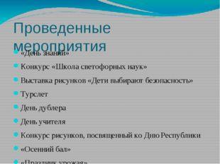 Проведенные мероприятия «День знаний» Конкурс «Школа светофорных наук» Выстав