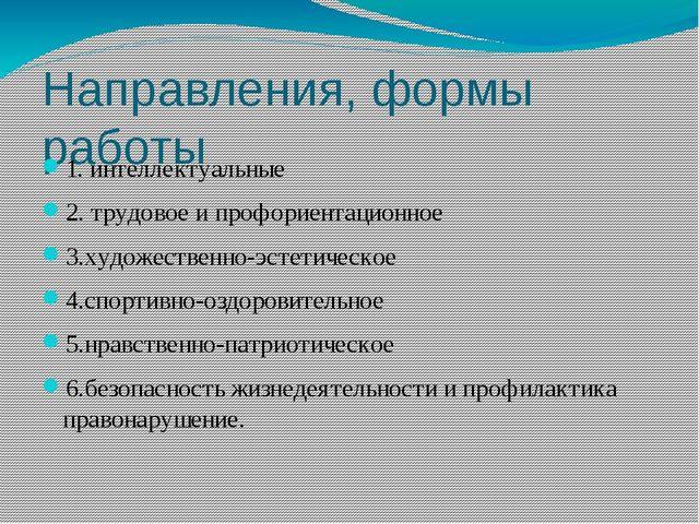 Направления, формы работы 1. интеллектуальные 2. трудовое и профориентационно...