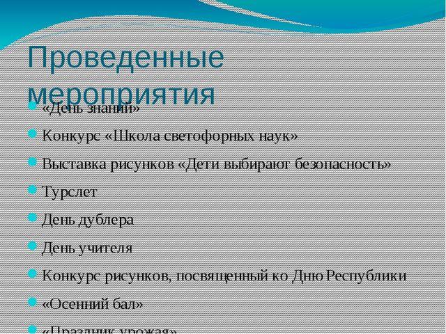 Проведенные мероприятия «День знаний» Конкурс «Школа светофорных наук» Выстав...