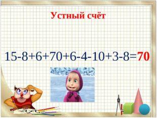 Устный счёт 15-8+6+70+6-4-10+3-8=70