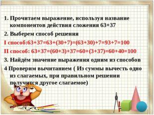 1. Прочитаем выражение, используя название компонентов действия сложения 63+3