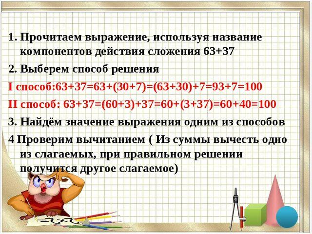 1. Прочитаем выражение, используя название компонентов действия сложения 63+3...