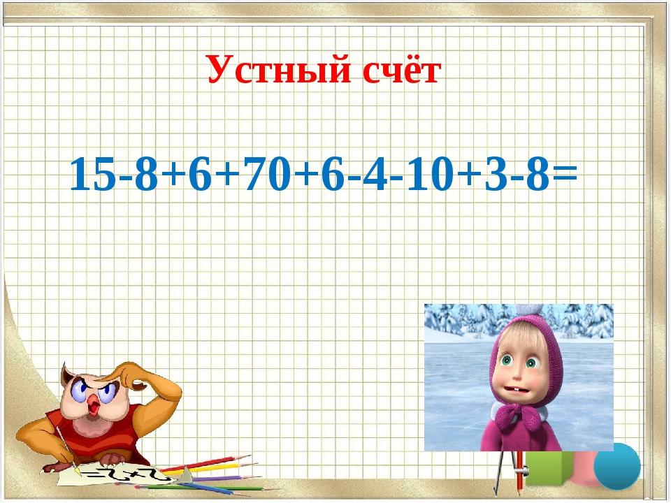 Устный счёт 15-8+6+70+6-4-10+3-8=