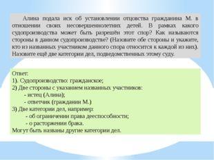 Алина подала иск об установлении отцовства гражданина М. в отношении своих н