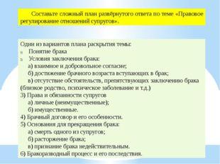 Составьте сложный план развёрнутого ответа по теме «Правовое регулирование о