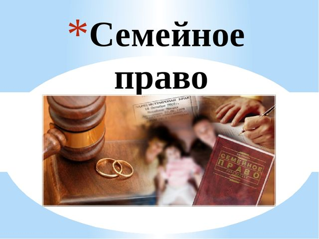 . Семейное право