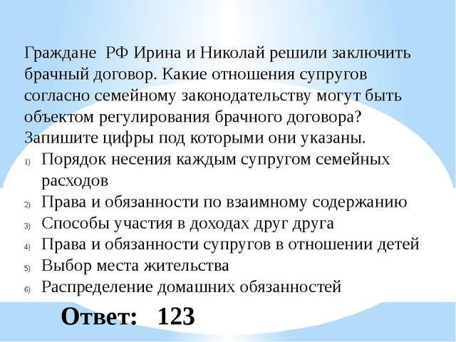 Граждане РФ Ирина и Николай решили заключить брачный договор. Какие отношения...