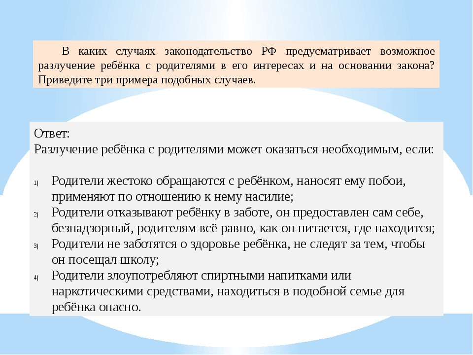 В каких случаях законодательство РФ предусматривает возможное разлучение реб...