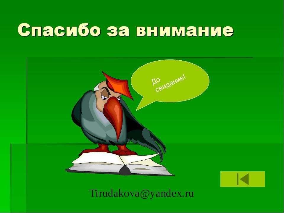 Tirudakova@yandex.ru