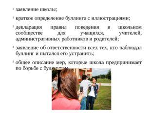 заявление школы; заявление школы; краткое определение буллинга с иллюстраци