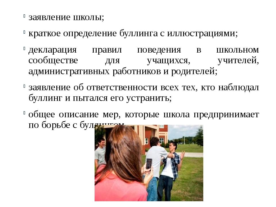 заявление школы; заявление школы; краткое определение буллинга с иллюстраци...