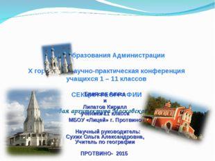 Отдел образования Администрации Х городская научно-практическая конференция
