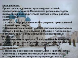Цель работы: Провести исследование архитектурных стилей православных храмов М