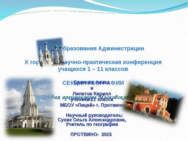 Отдел образования Администрации Х городская научно-практическая конференция...