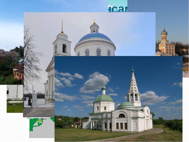 Основные ансамбли Серпухова.