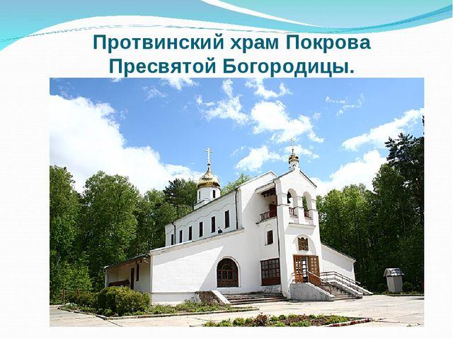 Протвинский храм Покрова Пресвятой Богородицы.