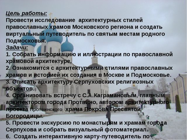 Цель работы: Провести исследование архитектурных стилей православных храмов М...