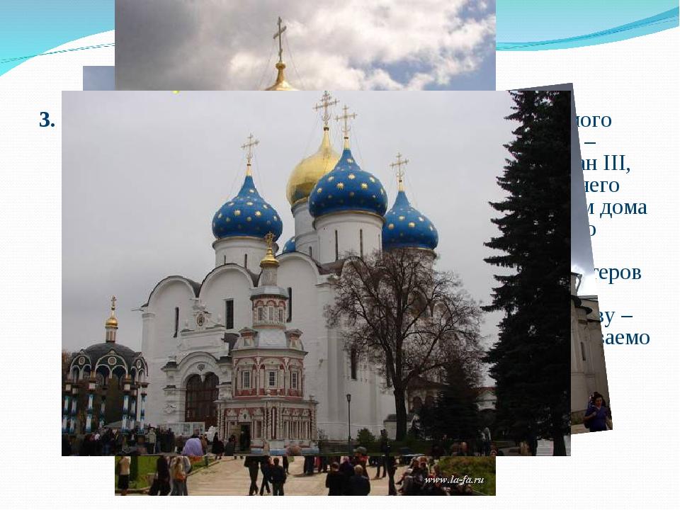3. В XV веке Москва – уже признанная столица обширного государства, а после г...